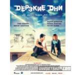 Derzkie Dni (2007)DVD