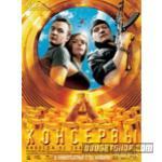 Konservy (2007)DVD