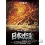 Sinking of Japan (2006)DVD