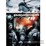 Paragraph 78 (2007)DVD